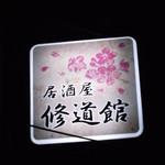 ブリスダイニング - 修道館 長沼
