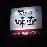味壷 - すし居酒屋 味壺 長沼