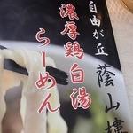 鶏白湯 蔭山 -
