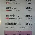 麺処 じゅげむ - メニュー1