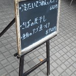 20203556 - 201307 スミカ 店頭には・・・日替わりの紹介が(゜o゜)!