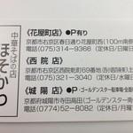 ほそかわ - ほそかわ 城陽店のショップカード裏面は3店仲良く・・(13.07)