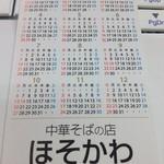 ほそかわ - ほそかわ 城陽店のショップカード表面はカレンダー(13.07)