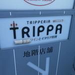 トリッペリア トリッパ - ハーモニータワーの案内板