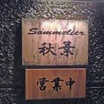 ソムリエ秋葉 -