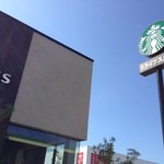 スターバックス・コーヒー - 国道3号線沿いにあるよ