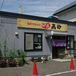 手打ちラーメン 麺工房 高砂 - 店舗外観