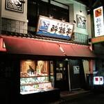 酔鯨亭 - お店写真2