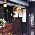 京料理 萬長 - 入口