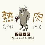 ビストロ 熟肉 - 当店のロゴです★
