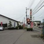 三楽園 - 旧50号沿いの看板と広い駐車場