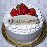 アンテノール - デコレーションケーキ