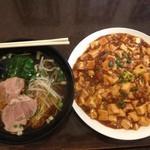 中華料理 華亭 - 料理写真:ランチメニュー 麻婆丼ラーメンセット