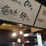 らぁ麺屋 大明神 - 内観写真: