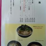 20232441 - メニュー(麺類)