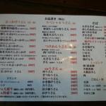 かまど - 2013夏メニュー!(2013,07/20)