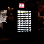 ステーキの神戸屋 - 店内に陣取る食券自販機。ハッキリ言って不釣り合いです。