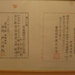 能登治 - 昔の営業許可書(ちょっと変わった所に掛かっています)
