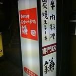 鎌田 - 看板