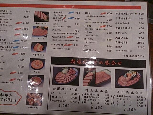 焼肉 横濱 慶州苑 新横浜店 (横浜 ヨコハマケイ …