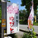 ゆぴと農園宮古島 - 2013.07 お店看板
