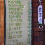 キッチン ボンシェール - 定食メニュー