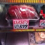 大木の肉屋 - 店内