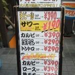 20249987 - 平日、サワー190円!安っ!