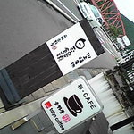 白玉饅頭 元祖 吉野屋 - 背景の赤い橋が目印。