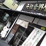 白玉饅頭 元祖 吉野屋 - 駐車場もあって便利。立ち寄ってお茶でもドウゾ