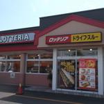 ロッテリア - ロツテリア 札幌新琴似四番通店