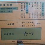 たつ - メニュー②≪2013年7月現在≫