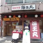 海王丸 神田店 -