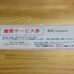 東座 - 開店記念で配布されたサーヴィス券。