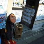 山田コロッケ店 - コロッケ妖怪か