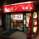 味蔵 - 堀川蛸薬師上ル東側