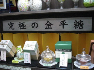 緑寿庵清水 - 究極の金平糖!