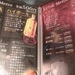 20262168 - 500円の飲み物なら何でも選べる