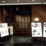 Shubouuoman - 店のエントランス