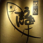 Shubouuoman - 店名の意匠が描かれた壁