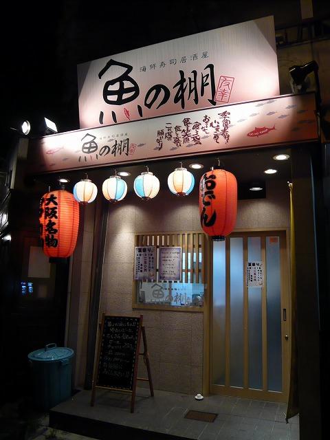 魚の棚 桜ノ宮店