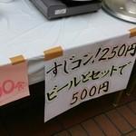 元町通り3丁目 - 2013.7.23元町夜市にて 「元町通り3丁目・すじコン部隊」のすじコンとビールで500円♪