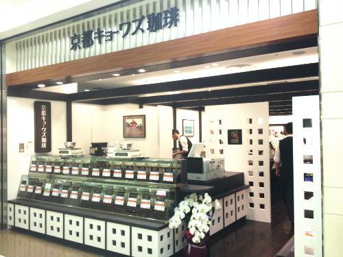 京都キョーワズ珈琲 千里中央店