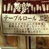 シャトレーゼ 明石土山店
