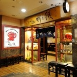 蛸之徹 - ☆マルビル店☆お土産に♪冷凍たこ焼き販売しております!