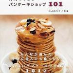 カフェ&ブックス ビブリオテーク - おかげさまで東京 有楽町店がTOP 10にランクイン!!同じレシピでお作りしております。