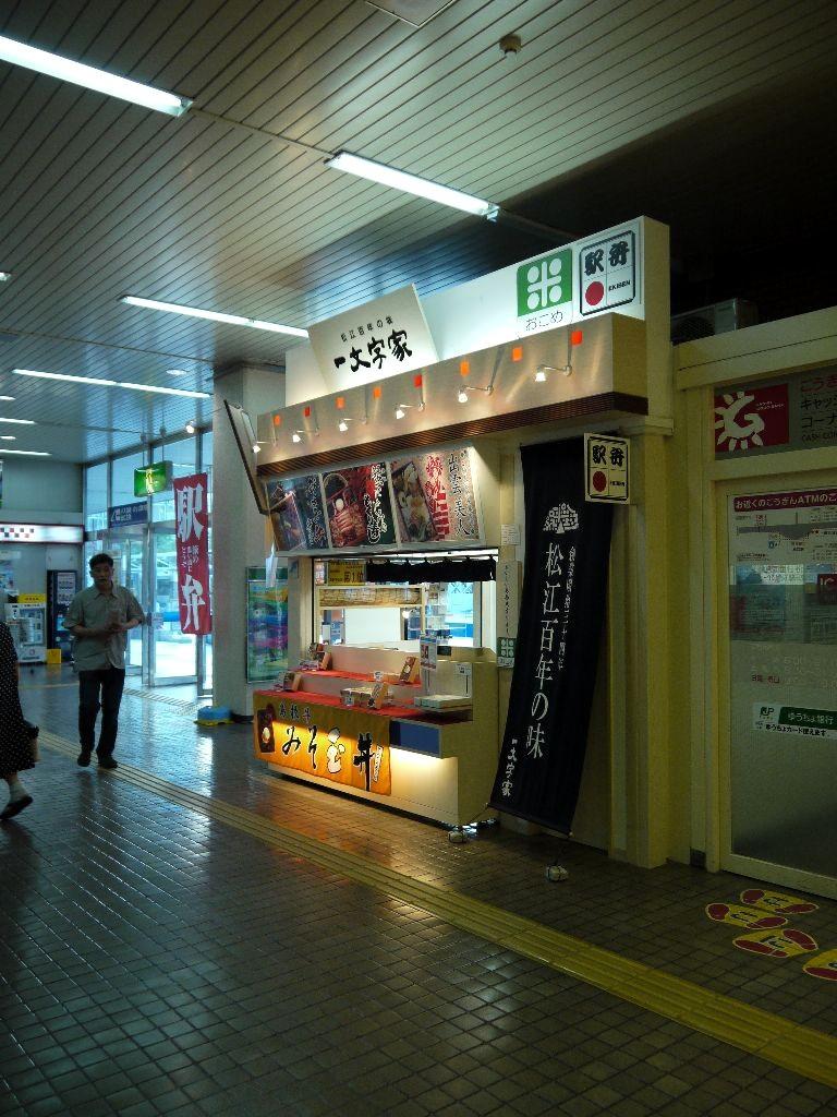 一文字家 松江駅売店