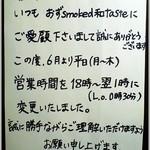 20275758 - 2013.06より営業時間変更