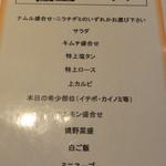 20276059 - 極上コース・・・クーポン利用で5000円→3800円