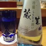 Wakouzushi - 冷酒 蔵生